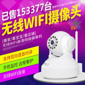 警视卫1080P网络摄像头 无线wifi手机远程 高清家用监控器套装