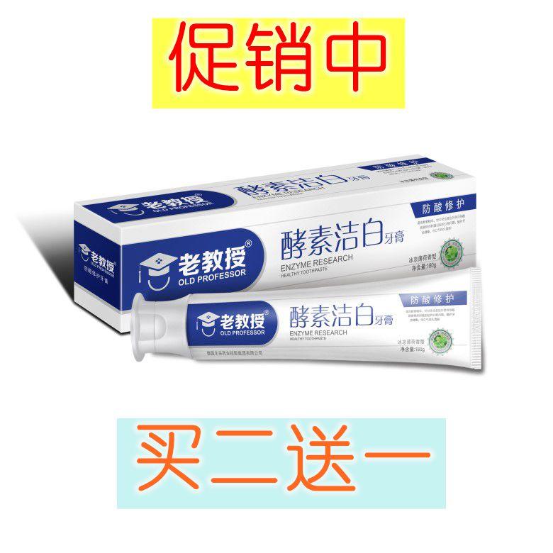 德国丰采FENCA 老教授牙膏 酵素洁白防酸修护牙膏 满39包邮,可领取元淘宝优惠券