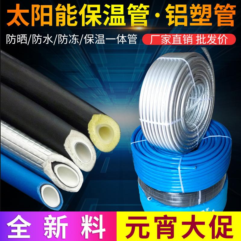 铝塑管太阳能热水器管pex水管4分1216三位一体防冻保温管上下水管