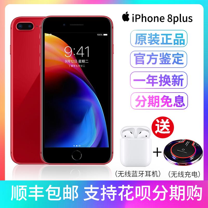 Apple/苹果 iPhone 8 Plus全新正品国行三网通苹果8x手机iPhone8p