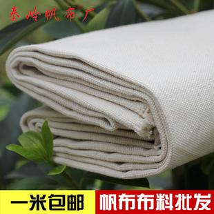 白色帆布布料加厚纯棉老帆布料做包面料薄粗布耐磨工业硬帆布包邮
