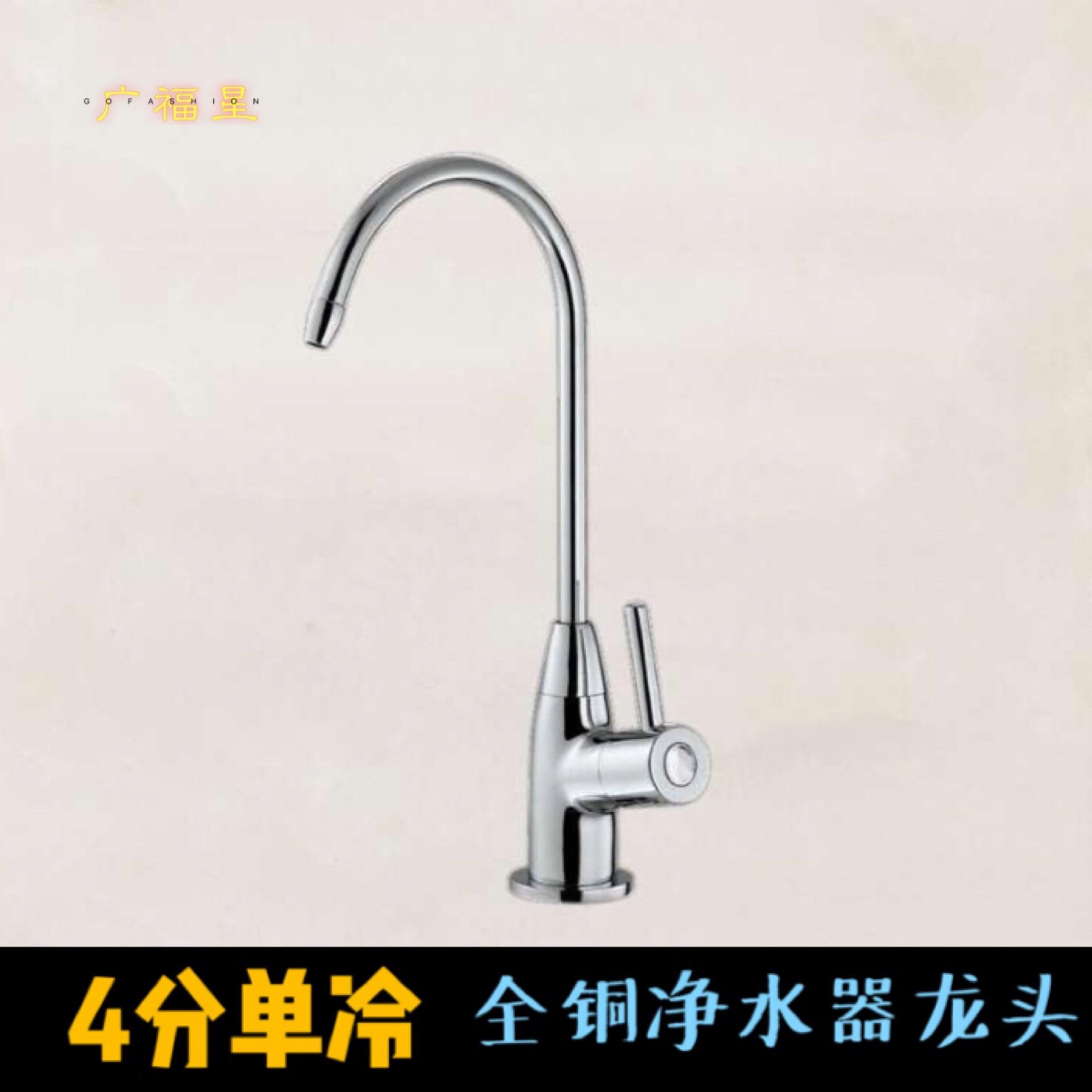 Аксессуары для водоочистителей и кулеров Артикул 561091506388