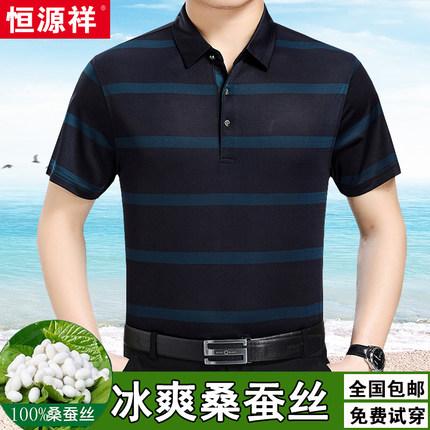 恒源祥夏季桑蚕丝短袖t恤中年男士条纹polo衫薄款冰丝大码爸爸装
