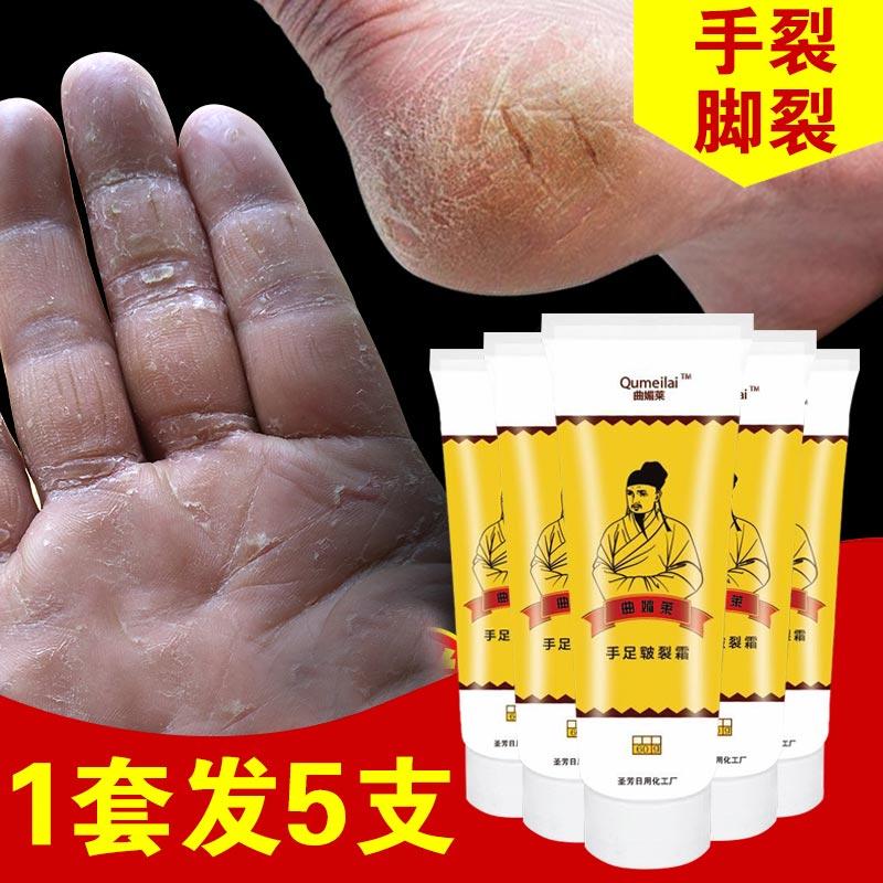 5支 防裂膏手足干裂特效脚后跟防开裂护手霜龟裂脱皮滋润补水保湿