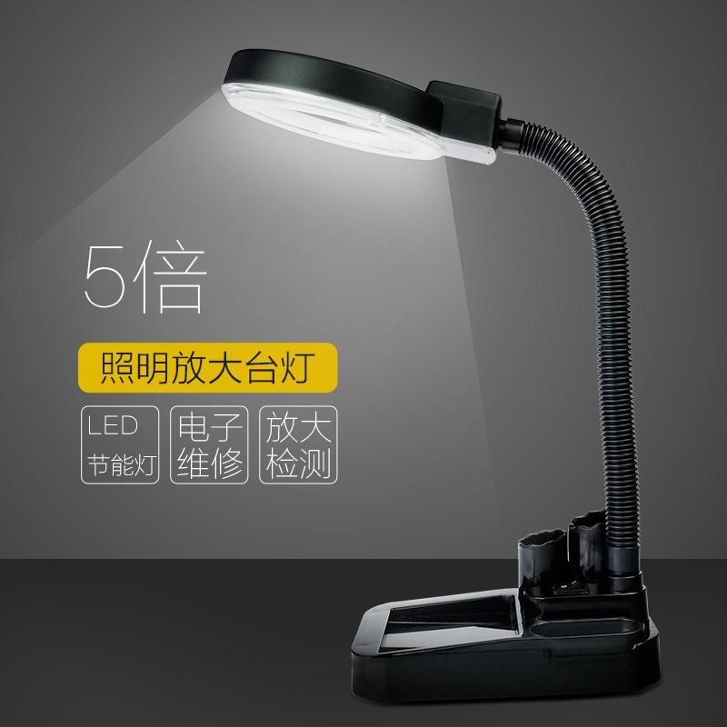 放大镜台灯台式LED带灯5倍10倍钟表手机维修焊接老人阅读美容照明