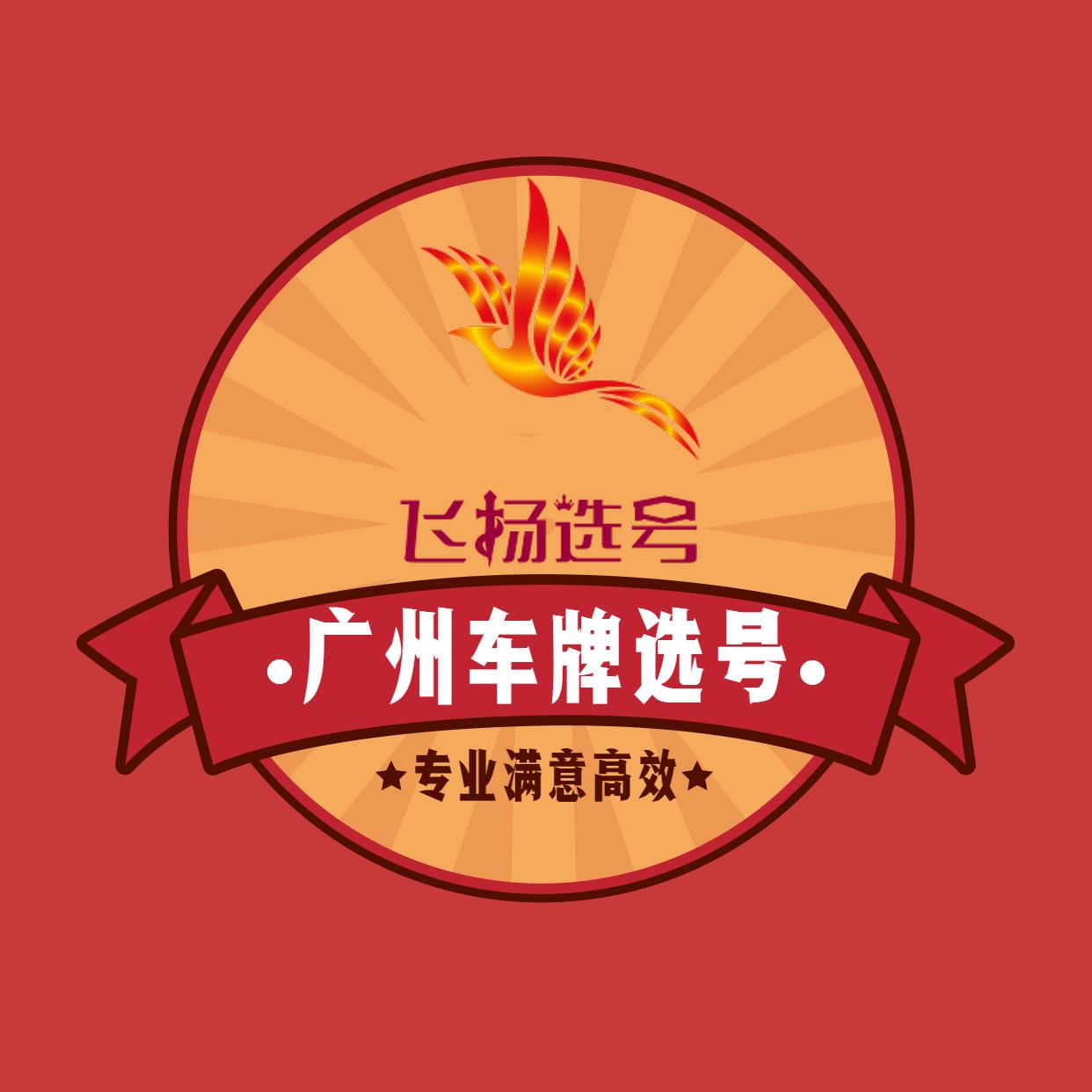 广州新车二手车预选号牌汽车牌照自编自选车牌选号数据库查询占用