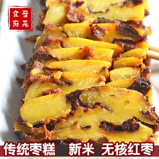 山西特产农家黍米大黄米面年糕无核枣糕糯米切糕手工黏糕现做500g