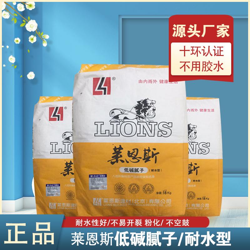 北京莱恩斯腻子粉耐水腻子粉找平免胶水防水低碱腻子厂家直销包邮