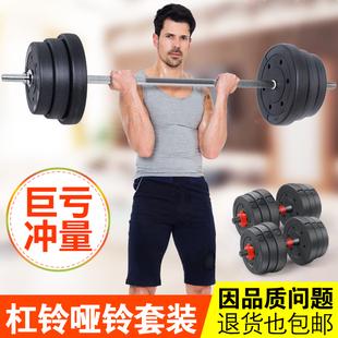 100kg 家用举重健身器材20 包胶杠铃哑铃两用组合套装
