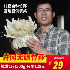 竹蓀干貨特產100g竹笙天然肉厚無硫熏農家自種新鮮菌菇土特產