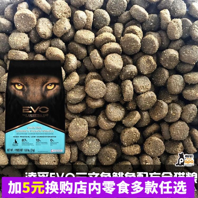 【猫用品专卖】EVO青鱼三文鱼/鲱鱼无谷成幼猫全猫粮500g