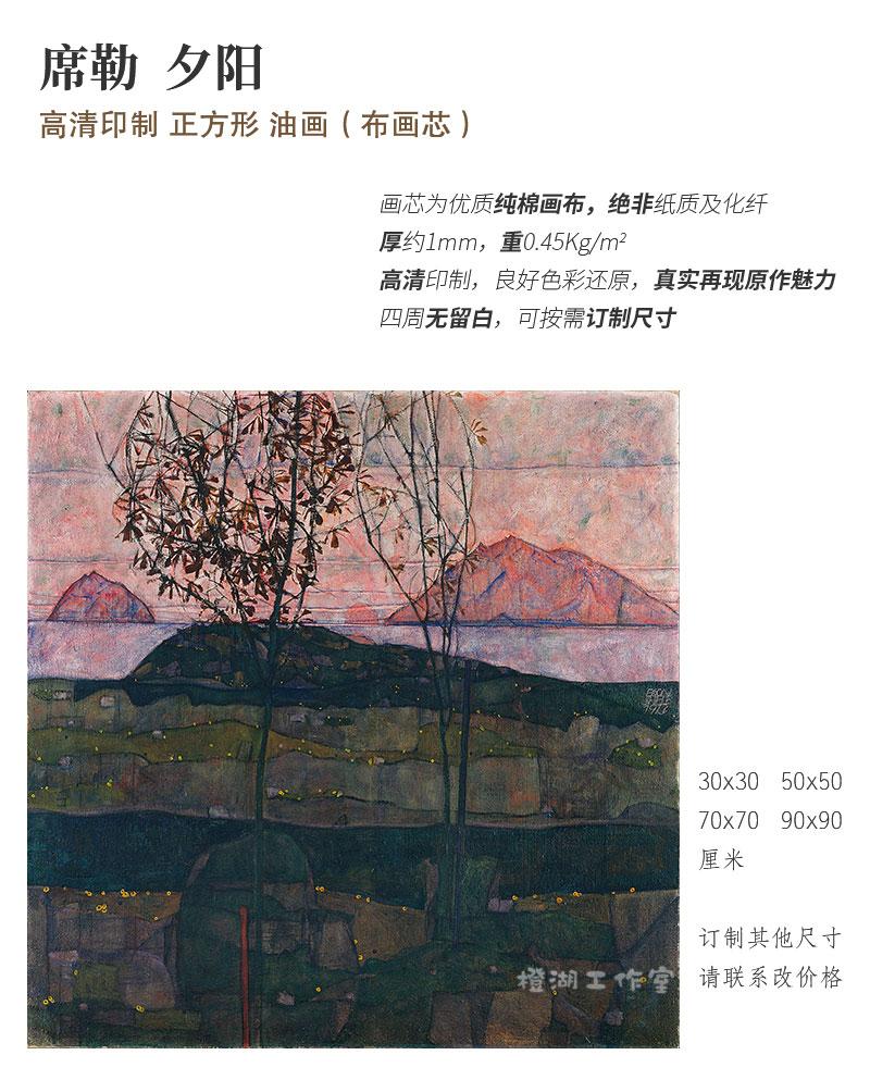中國代購|中國批發-ibuy99|oppo|席勒 夕阳 印制布画芯 油画正方形 1913年维也纳列奥波多博物馆藏