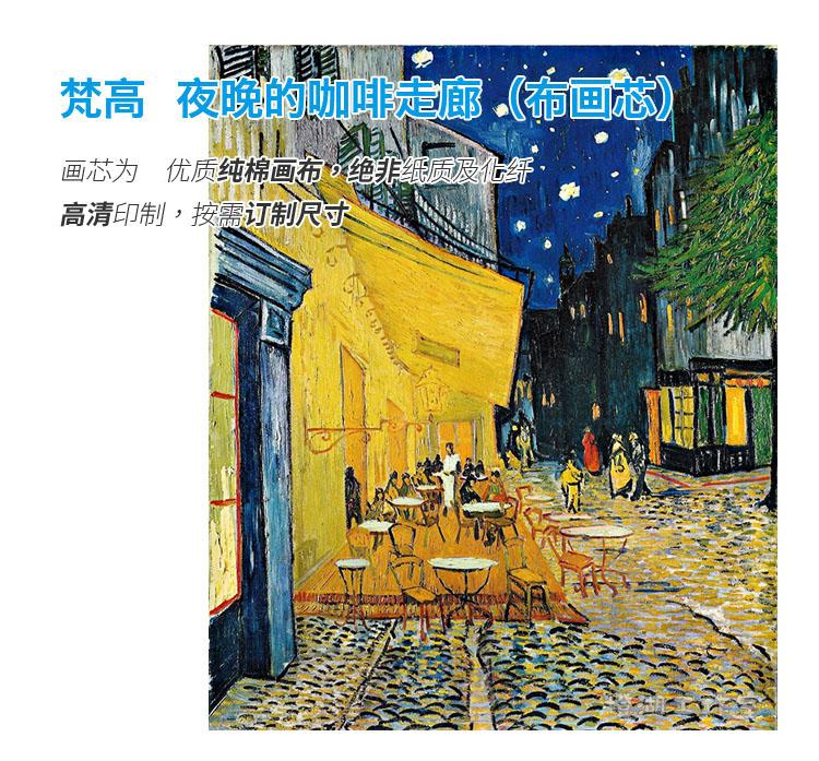 竖款风景画夜色咖啡馆油画家居装饰芯布画夜晚的咖啡走廊梵高