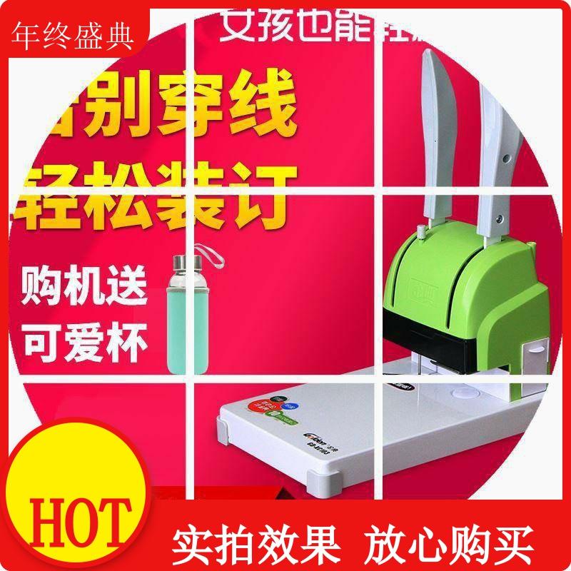 日本购手动装订机打孔器标书钢带热熔自动办公设备耗材装订机打孔