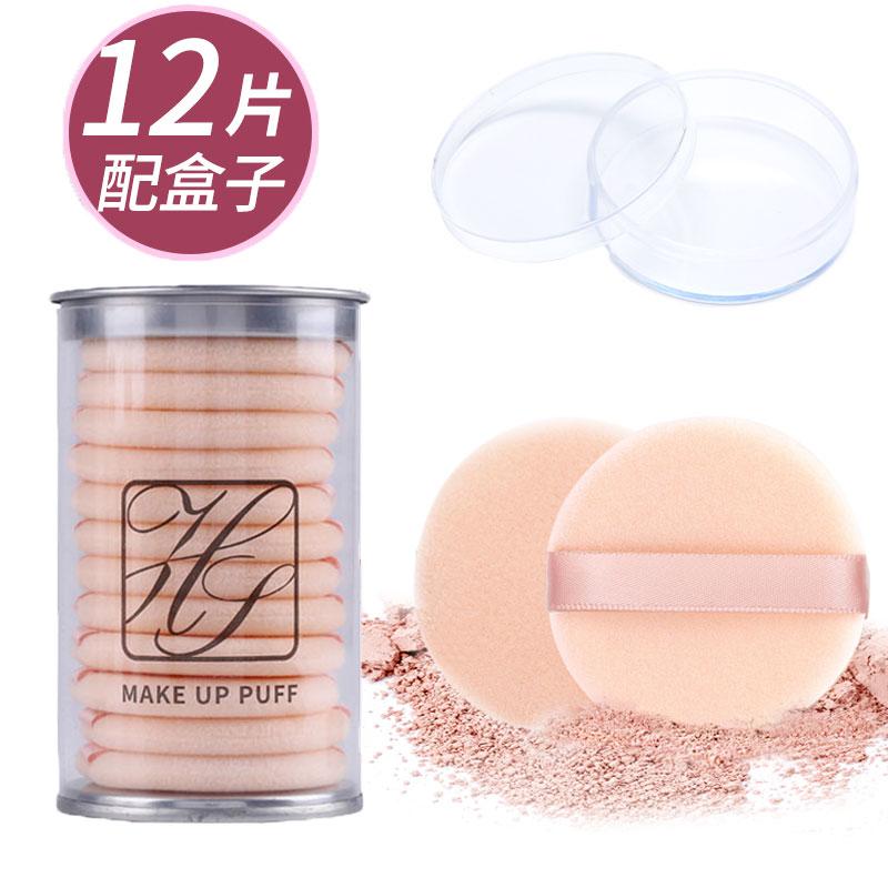 【12片】盒装干粉粉扑植绒粉扑散粉扑化妆蜜粉扑柔软细腻定妆粉饼图片