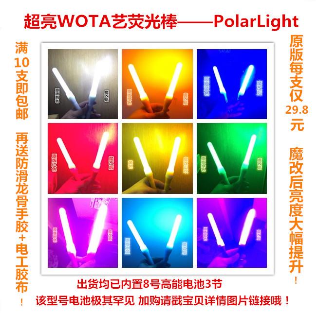 ★ передний назад поставки ★ супер яркий WOTA искусство монохромный флуоресцентный стержень pl свет перо звезда PolarLight должен помощь свет окрашенный