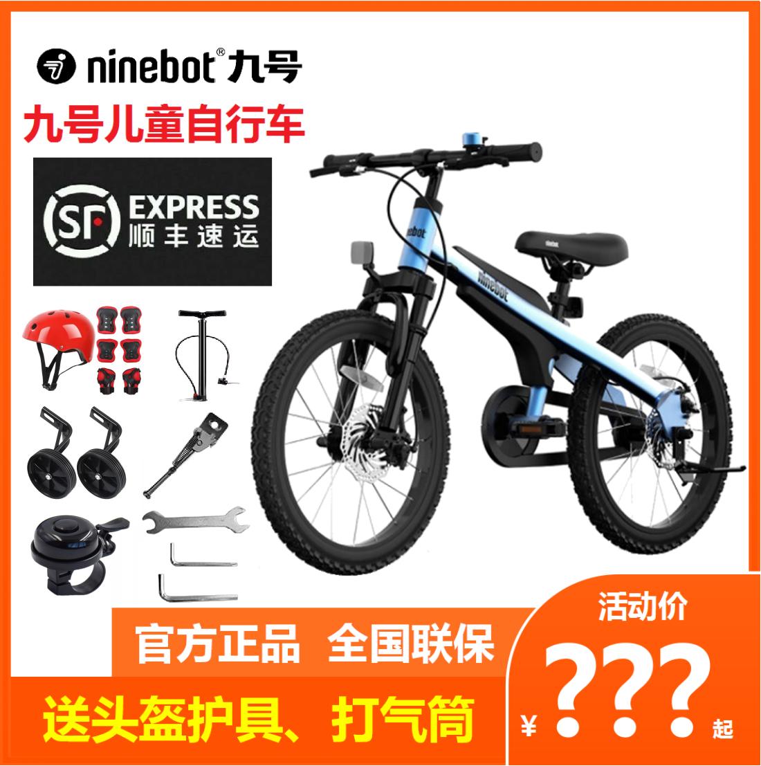 ninebot童车九号儿童小米岁自行车