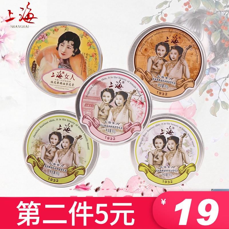 上海女人雪花膏保湿补水精油水润经典正品国货老牌化妆品套装