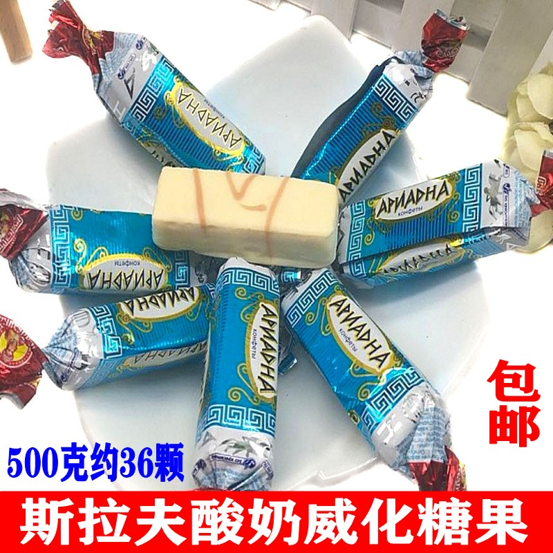 Russian imported Slav yoghurt, Weihua condensed milk, white chocolate candy, snack, wedding candy, 500g, parcel post