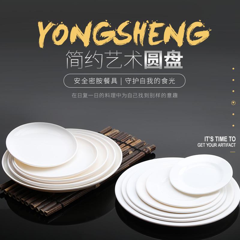 A5圆形密胺餐具骨碟仿瓷盘白色菜盘塑料圆盘平盘快餐盘自助餐盘子