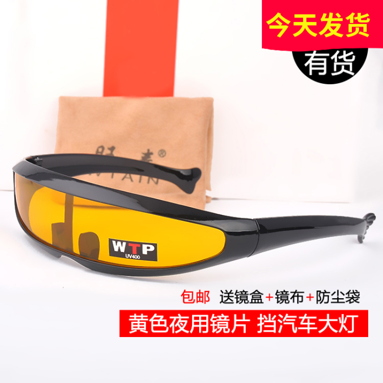 Package post cool X-Men Sunglasses outdoor Sunglasses driving sports cycling personalized reflective yellow night vision