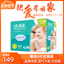 Shhh, Shhh, rabbit, baby diapers, l, 164 pieces, super thin, dry and breathable, large color box for boys and girls to keep wet