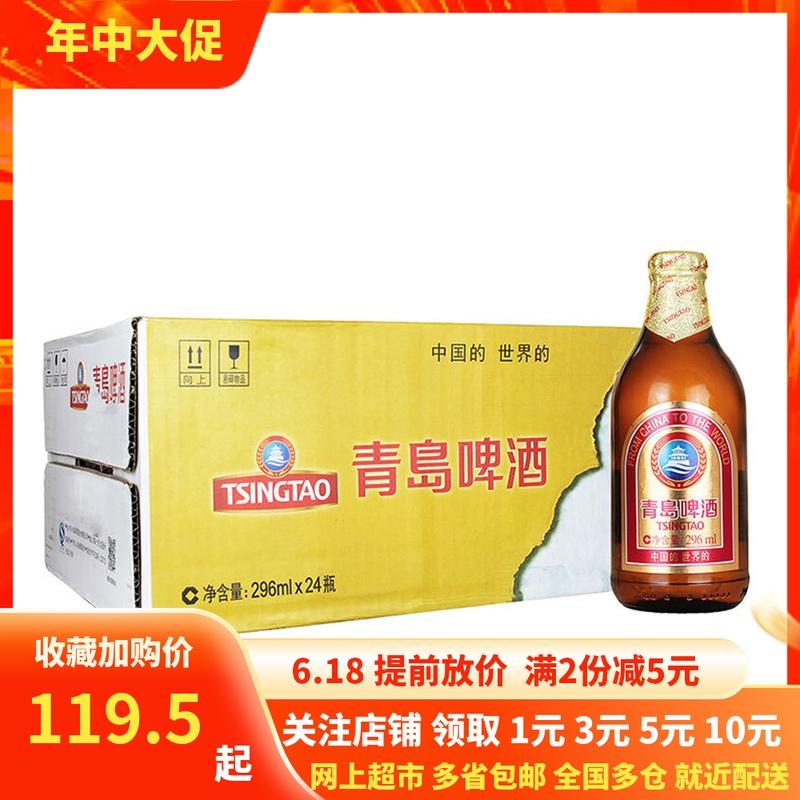 青岛啤酒TsingTao金质小棕金11度296ml*48瓶24瓶规格可选麦香满减