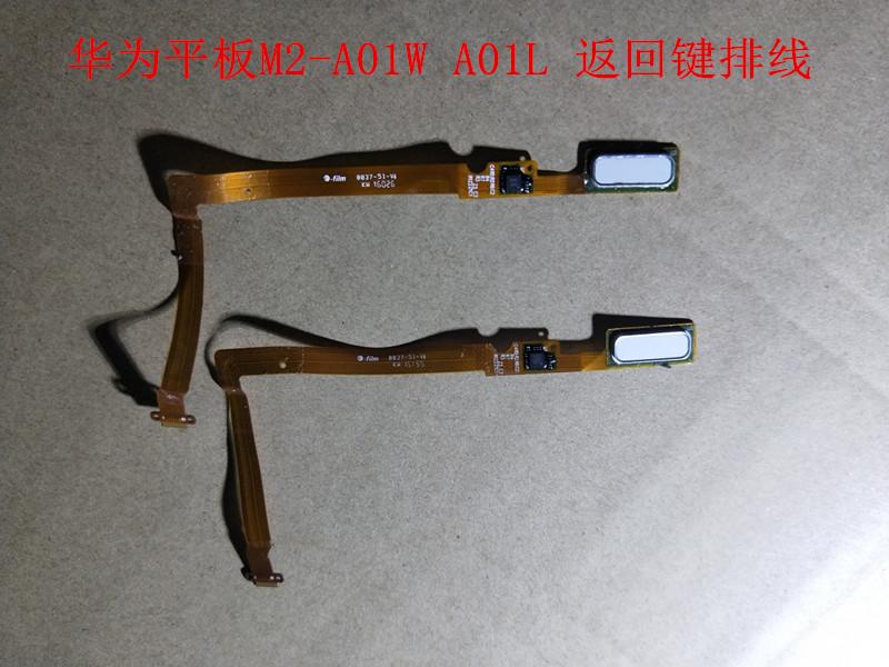 华为平板电脑M2-A01W A01L A04L指纹排线指纹解锁键返回键排线