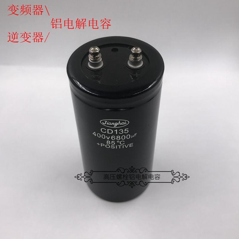 原装江海400v6800uf CD135 高压逆变频器滤波l铝电解电容450v