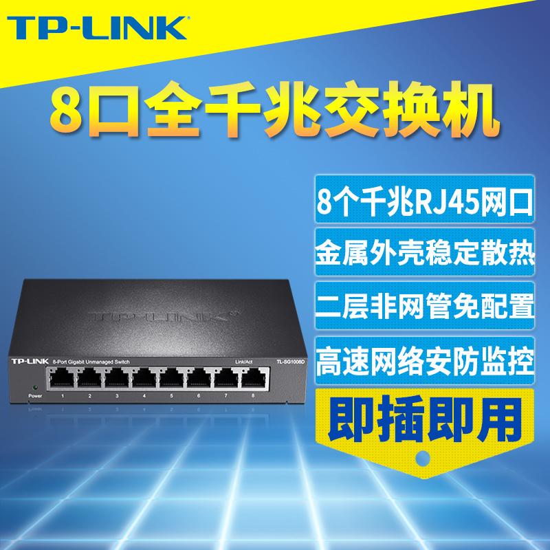 TP-Link TL-SG1008D 8口全千兆交�Q�C模�K���1000M以太�W小型桌面式非�W管即插即用RJ45�W�j接口分�器�O控