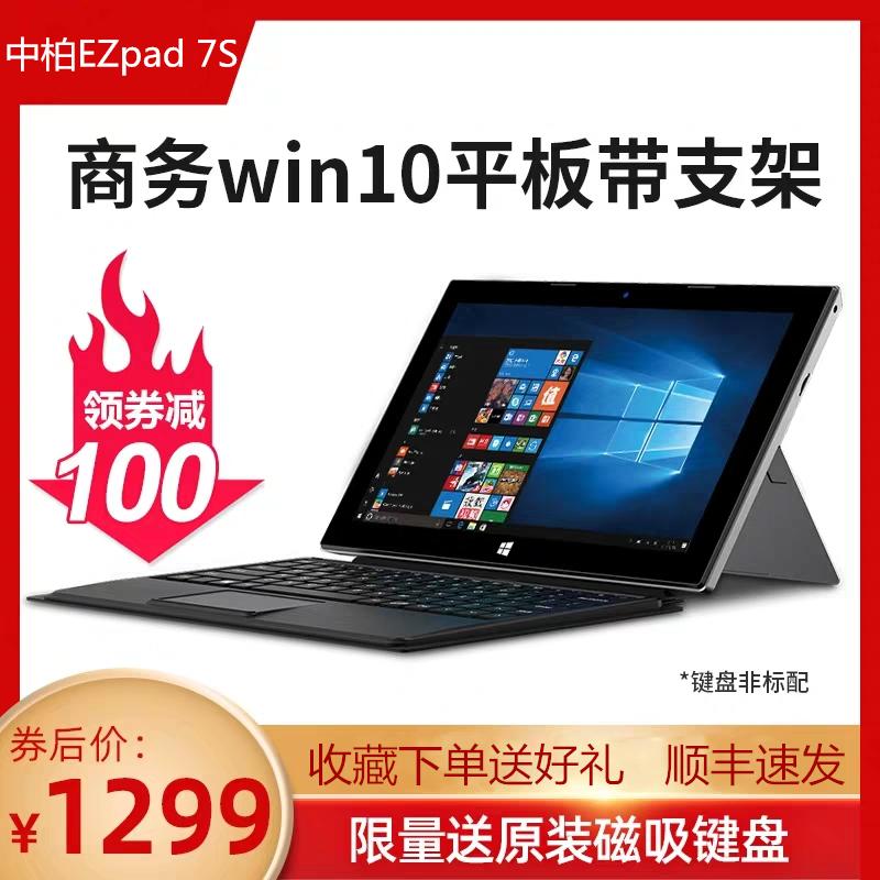 Jumper/中柏EZpad 7S超薄商务办公10.8英寸win10平板电脑PC二合一
