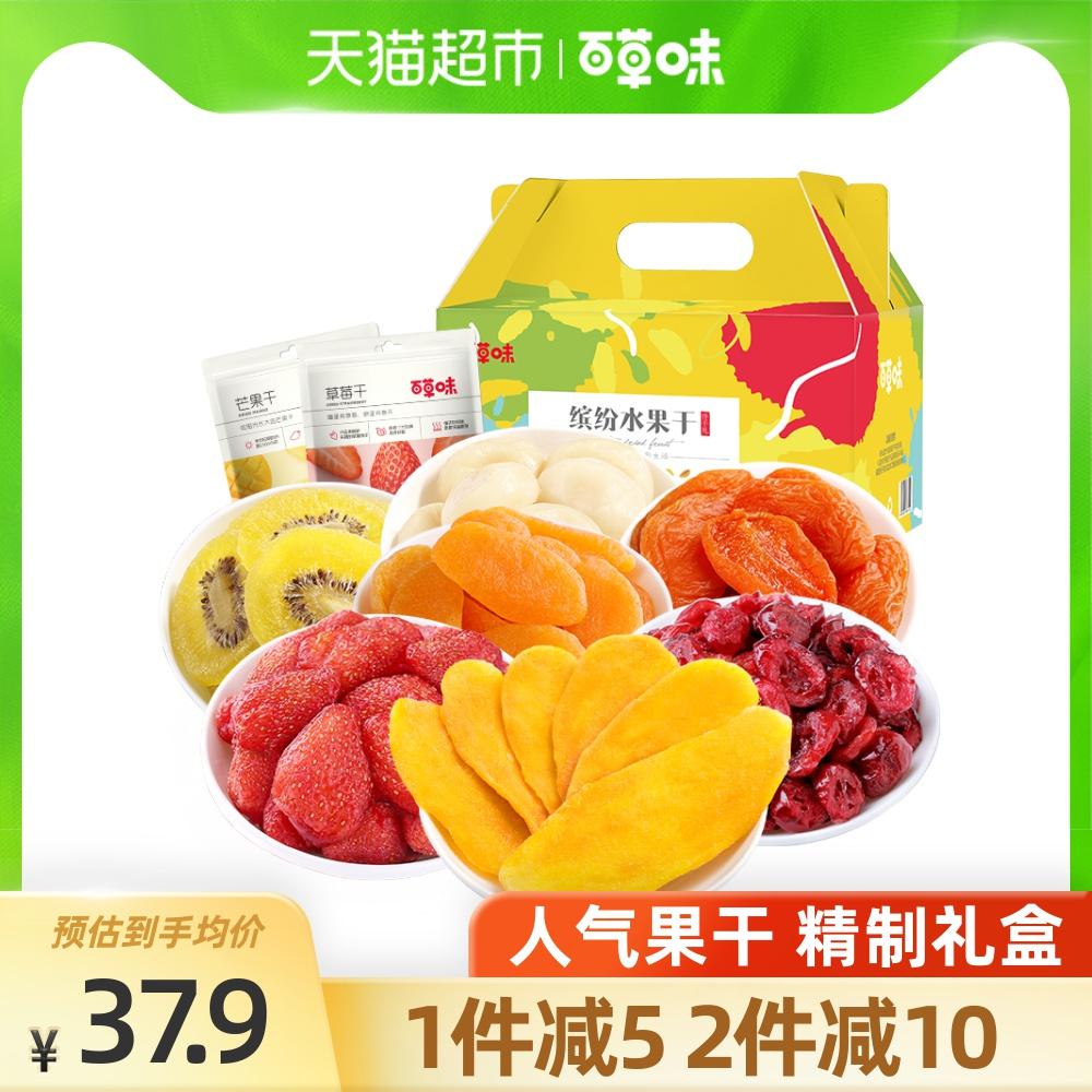 百草味水果干礼盒486g零食大礼包芒果干草莓干蜜饯送礼盒网红零食