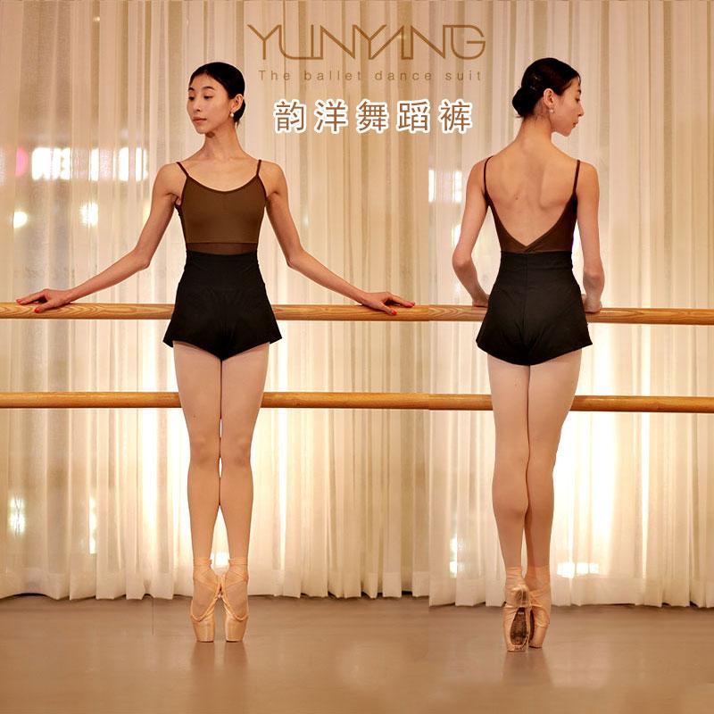 YunYang 芭蕾舞裤子高腰翻边显瘦练功平角裤纯色喇叭口舞蹈短裤