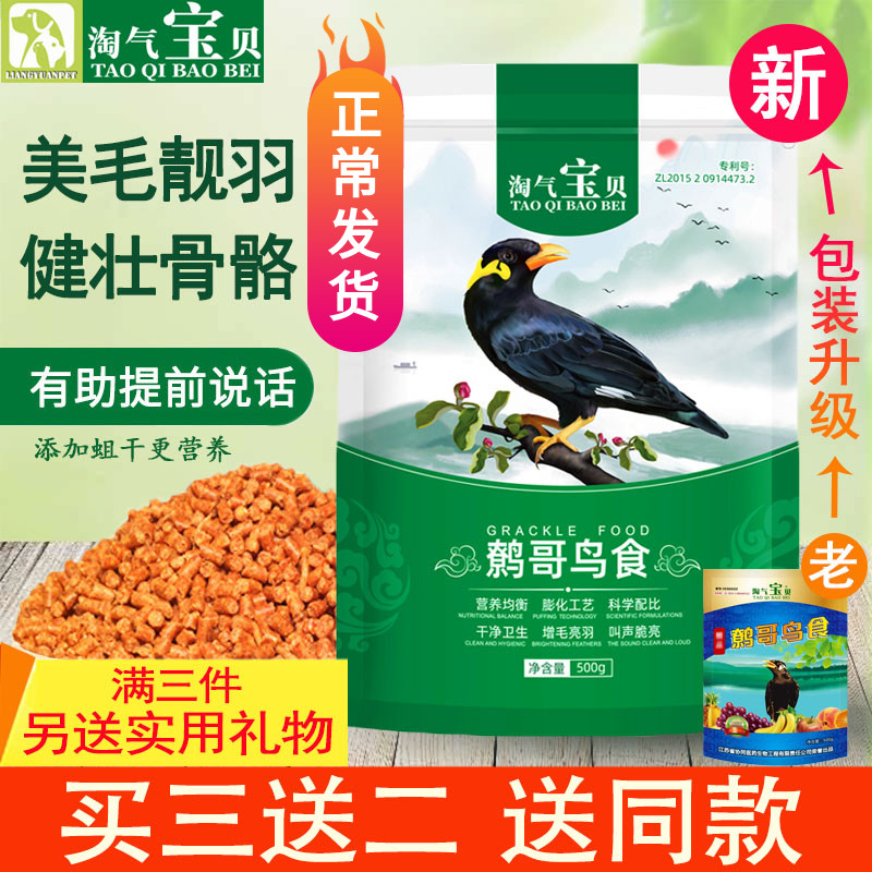 鸟食鸟粮 淘气宝贝精品鹩哥 鸟食饲料八哥鸟粮八哥鹩哥鸟饲料500g