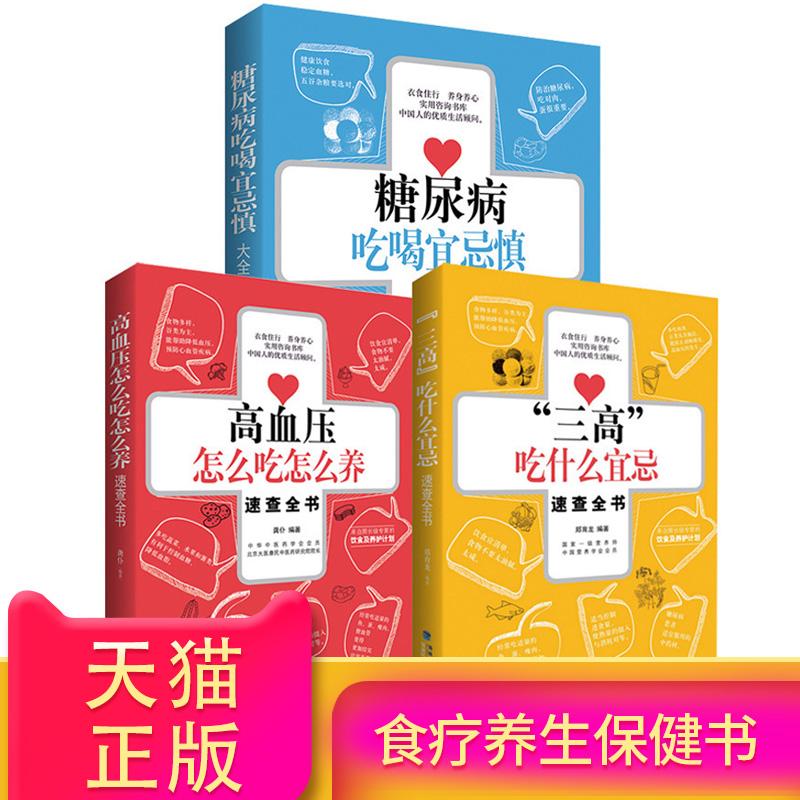【3本】糖尿病食谱书+三高食谱+高血压书 糖尿病人患者治疗菜谱饮食指南 降血压血脂血糖高食品吃喝什么食物的书籍 食疗养生保健书