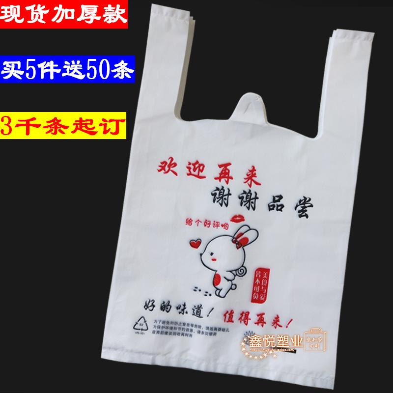 塑料袋定做超市背心购物包装现货外卖食品水果打包袋订制logo批发