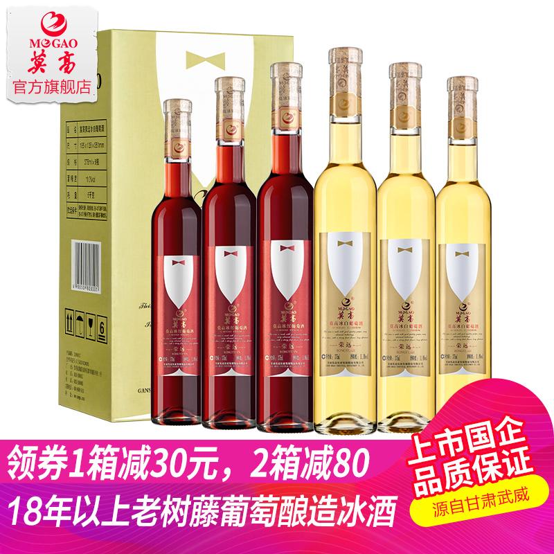 莫高冰酒冰葡萄酒甜红酒正品荣远冰红冰白葡萄酒整箱6支装