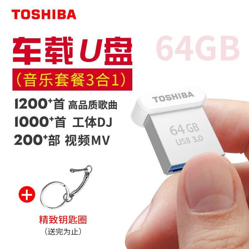 东芝 音乐U盘64G高速汽车歌曲车载U盘USB3.0迷你小巧DJ无损优盘MV图片