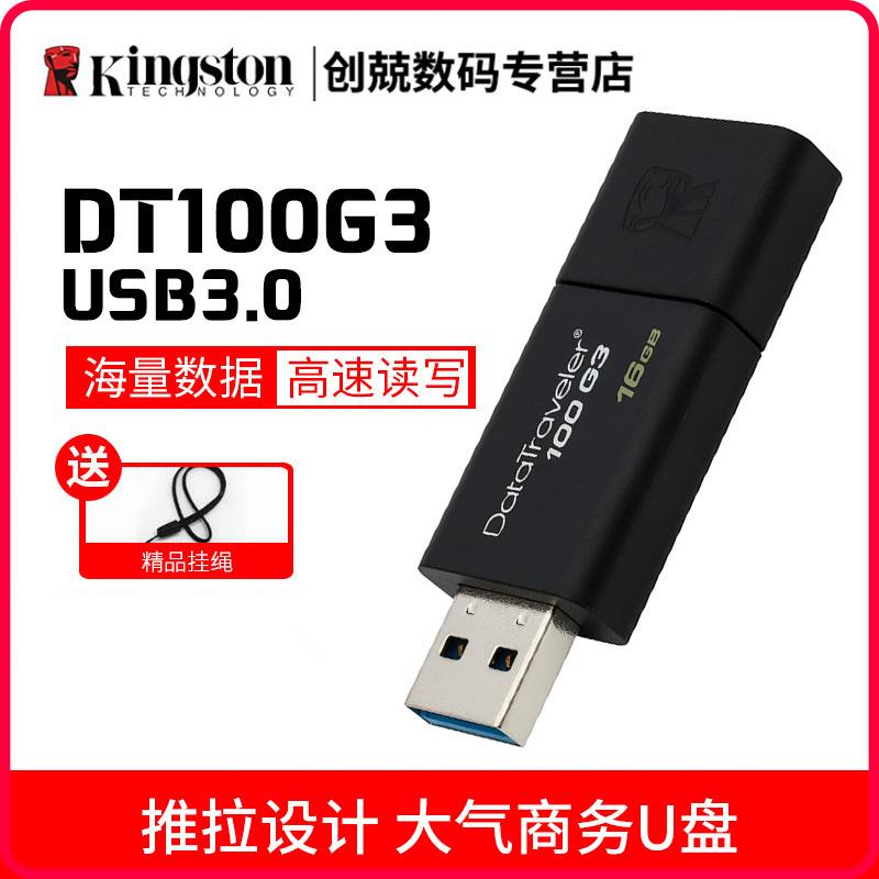 金士顿U盘16g 优盘u盘定制刻字 高速USB3.0 DT100G3移动创意u盘