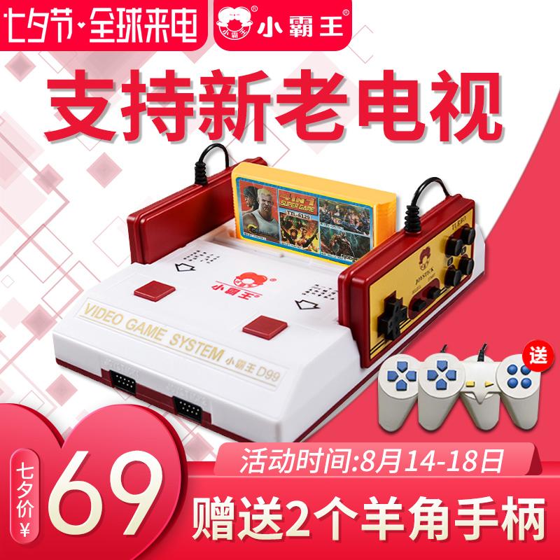 小霸王游戏机D99家用电视电玩双人手柄游戏卡带8位FC插黄卡怀旧经典红白机