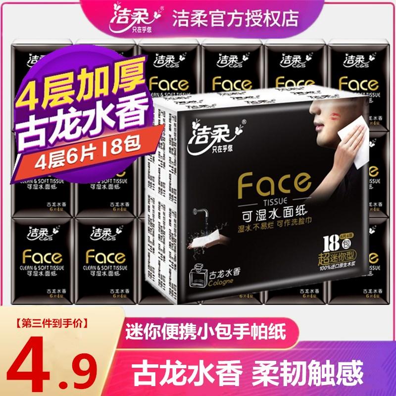 ティッシュペーパーface古龍水香味ティッシュ4階ティッシュ6枚18枚包みのティッシュペーパー