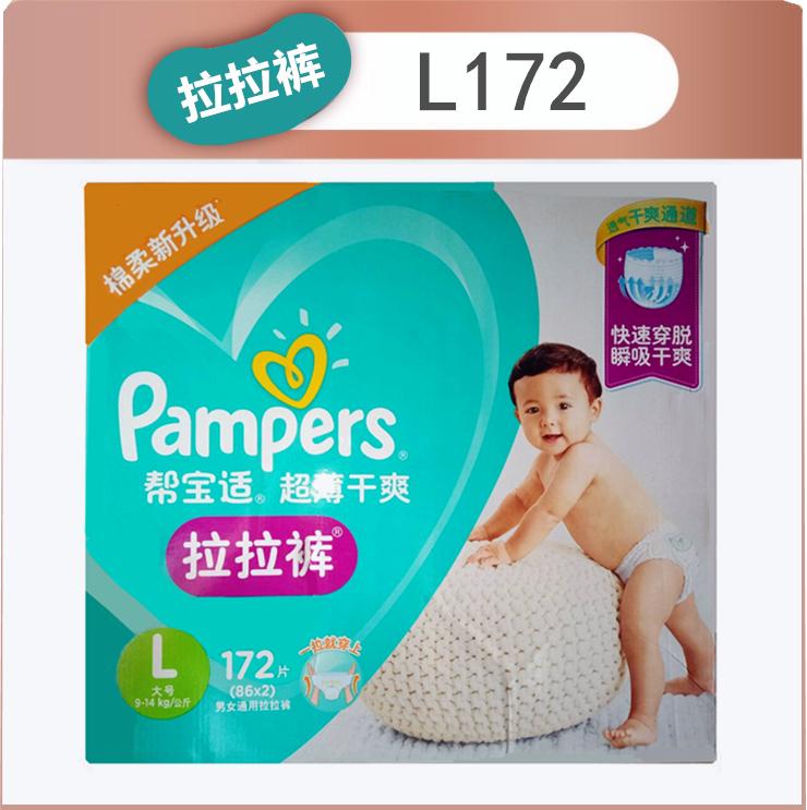 帮宝适超薄干爽拉拉裤L172片 大号成长裤小内裤比L84L120L164便宜