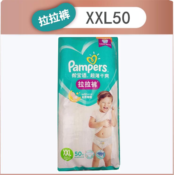 包邮 帮宝适超薄干爽拉拉裤XXL50片比XXL28便宜适合15KG+大宝宝