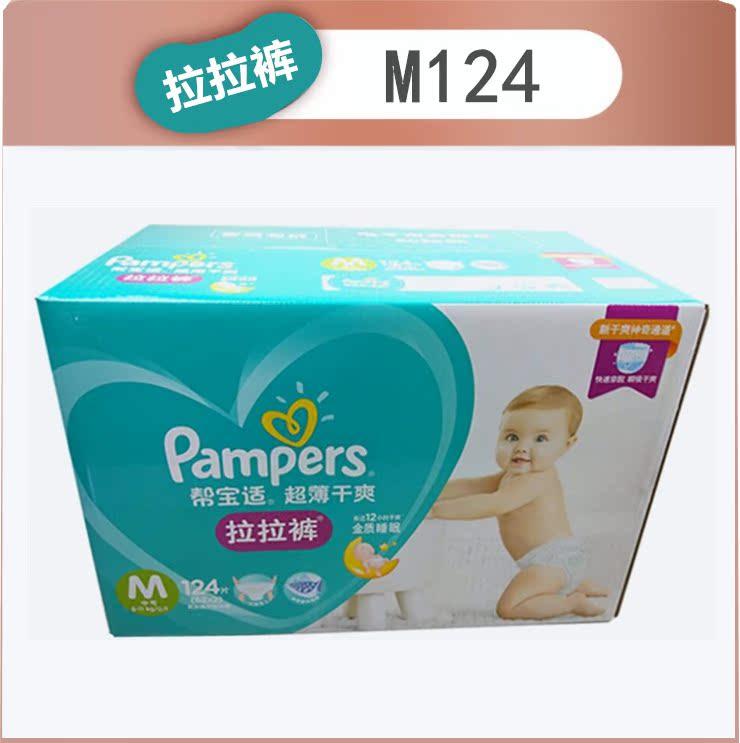帮宝适超薄干爽拉拉裤 M124片 箱装 中号小内裤式纸尿裤比M94便宜
