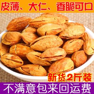 【天天特价】新疆特产np纸皮巴旦木500g*2休闲零食坚果椒盐奶香