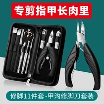 甲沟专用指甲刃套装脚趾甲剪修脚刃鹰嘴钳家用尖嘴钳子神器炎工具