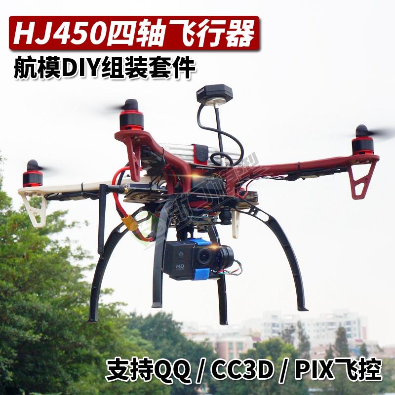 [广州新丁模型GZXD RC航模电动,亚博备用网址飞机]HJ450四轴飞行器F450航模套装月销量7件仅售49元