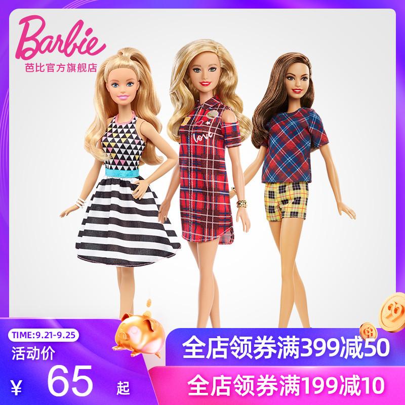 芭比娃娃Barbie芭比时尚达人娃娃套装女孩公主生日礼物儿童玩具