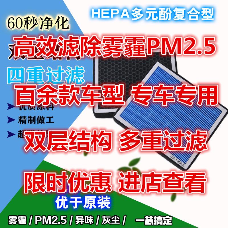 适用于汽车防雾霾空调滤芯PM2.5除异味甲醛冷气格HEPA花粉过滤网