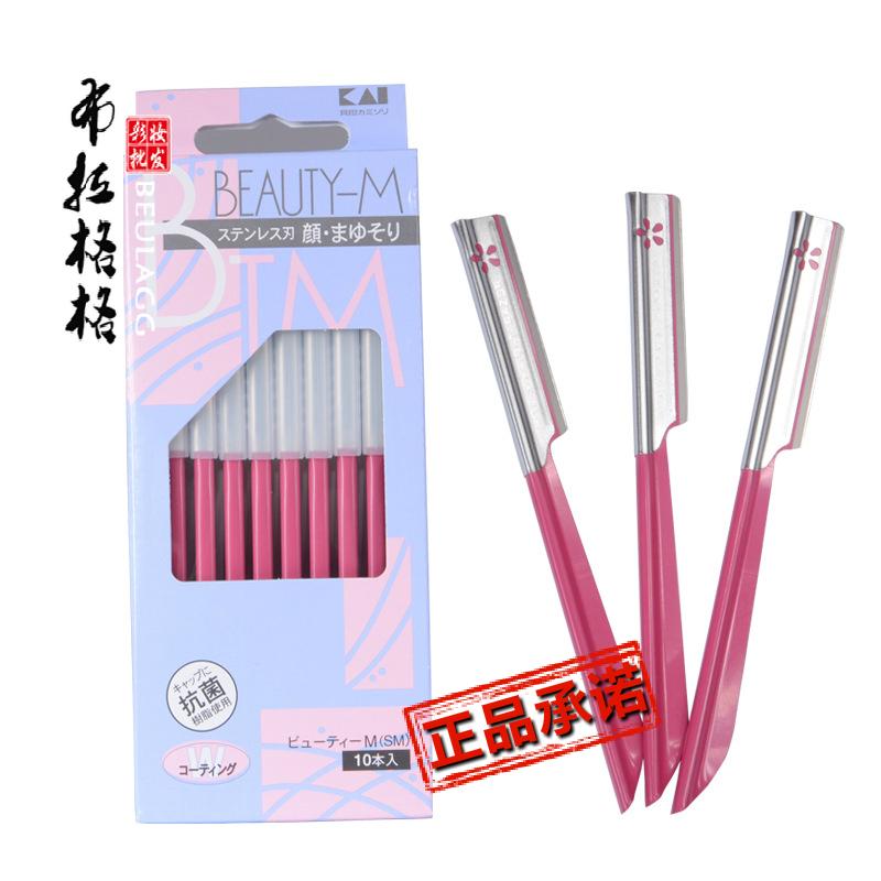 日本KAI/贝印锋利安全修眉刀刮眉刀 红色单支价无防护网格更锋利